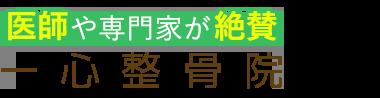 「一心整骨院」岡山市東区の整体・骨盤矯正で口コミ評価NO.1 ロゴ