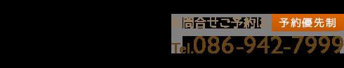 「一心整骨院」岡山市東区の整体・骨盤矯正で口コミ評価NO.1 お問い合わせ